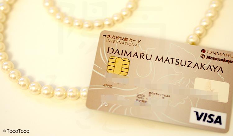 届いた大丸高島屋カード。とってもキレイな色です。