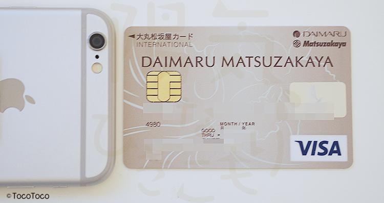 大丸松坂屋カードの色がとってもキレイ!