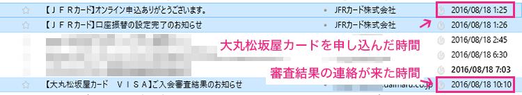大丸松坂屋カードさんの審査が早すぎてびっくりしたメール画像
