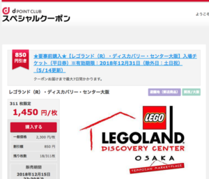 ドコモ「スペシャルクーポン」のレゴランド大阪のクーポン