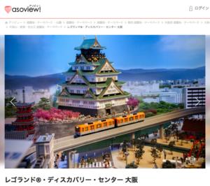 「アソビュー」のレゴランド大阪のクーポン