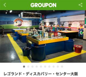 「グルーポン」のレゴランド大阪のクーポン