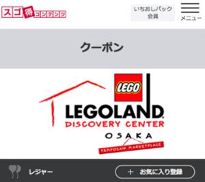 ドコモ「スゴ得」のレゴランド大阪のクーポン
