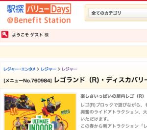 「駅探バリューDays」のレゴランド大阪のクーポン