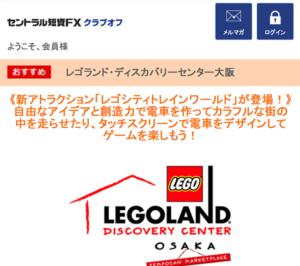 「クラブオフ」のレゴランド大阪のクーポン