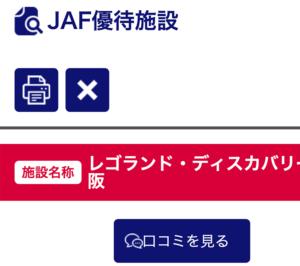 「JAF優待」のレゴランド大阪のクーポン