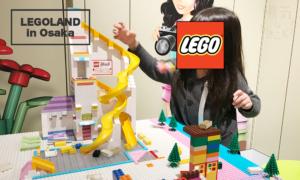 レゴランド(大阪)のレゴフレンズゾーンで遊ぶ5歳女児